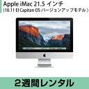 マックレンタルiMac 21.5インチ (10.11 El Capitan OSバージョンアップモデル)※購入時は10.10 Yosemite (2週間レンタル)