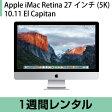 マックレンタルiMac Retina 27インチ(5K) 10.11 El Capitan (1週間レンタル)