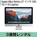 マックレンタルiMac Retina 27インチ(5K) 10.11 El Capitan (3週間レンタル)