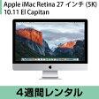 マックレンタルiMac Retina 27インチ(5K) 10.11 El Capitan (4週間レンタル)