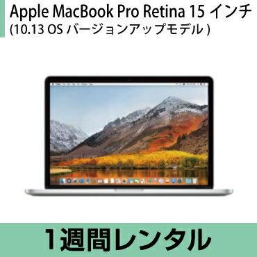 マックレンタルMacbookPro Retina 15インチ(10.13 High Sierra OSバージョンアップモデル) (1週間レンタル) ※購入時は10.10 Yosemite※iMovie、Keynote、Pages、Numbers、GarageBandは付属しておりません