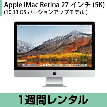 マックレンタルiMac Retina 27インチ(5K) (10.10→10.13 High Sierra OSバージョンアップモデル)(1週間レンタル)※iMovie、Keynote、Pages、Numbers、GarageBandは付属しておりません