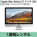マックレンタルiMac Retina 27インチ(5K) (10.10→10.13 High Sierra OSバージョンアップモデル)(1週間レンタル)※iMovie、Keynote、Page..