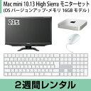 マックレンタルMac mini(メモリ16GBモデル)モニターセット (2週間レンタル)※iMovie、Keynote、Pages、Numbers、GarageBandは付属してお..