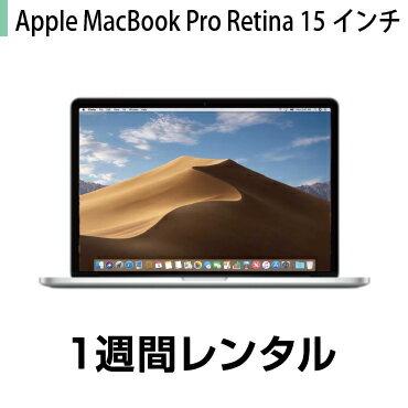 マックレンタルMacbookPro Retina 15インチ(10.14 Mojave OSバージョンアップモデル) (1週間レンタル) ※購入時は10.10 Yosemite※iMovie、Keynote、Pages、Numbers、GarageBandは付属しておりません