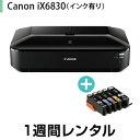A3インクジェットプリンターレンタルCanon iX6830(インク付き)(1週間レンタル)【fy16REN07】
