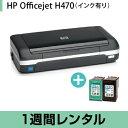 A4インクジェットプリンタ レンタルHP Officejet H470 (インク付き)(1週間レンタル)【fy16REN07】