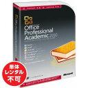Microsoft Office Professional アカデミック版 (1暦月)【fy16REN07】