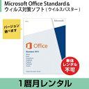Microsoft Office Standard&ウィルス対策ソフト(ウイルスバスター) (1暦月)【fy16REN07】
