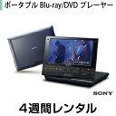 液晶ディスプレイレンタルポータブルBD・DVDプレーヤーレンタルソニー ポータブルBlu-ray/DVDプレーヤー BDP-SX910(4週間レンタル)