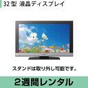 液晶ディスプレイレンタル32型 液晶ディスプレイ (TVスタンド用フック付) ※配送時間の指定不可 (2週間レンタル)【fy16REN07】
