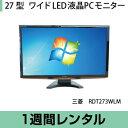 LED液晶PCモニターレンタル 27型ワイド 三菱 RDT273WLM (1週間レンタル)【fy16REN07】