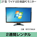 LED液晶PCモニターレンタル 27型ワイド 三菱 RDT273WLM (2週間レンタル)【fy16REN07】