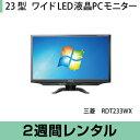 液晶ディスプレイレンタル 23型ワイドRDT233WX (2週間レンタル)【fy16REN07】