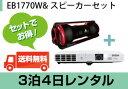 プロジェクターレンタルセットEB1770W&スピーカーセット (3泊4日)【fy16REN07】