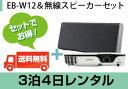 プロジェクターレンタルセットEPSON EB-W12&無線スピーカーセット (3泊4日)【fy16REN07】