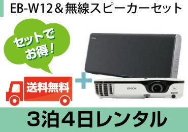 eb-w12+SONY無線スピーカー
