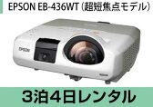 モバイルプロジェクターレンタルEPSON EB-436WT(超短焦点モデル) (3泊4日レンタル)【fy16REN07】