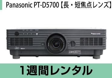 パワープロジェクターPT-D5700(3泊4日)
