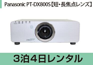 PT-DX800S
