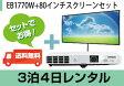 送料無料!プロジェクターとスクリーンセットレンタルEB1770W+80インチスクリーンセット(3泊4日レンタル)