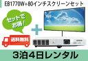 送料無料!プロジェクターとスクリーンセットレンタルEB1770W+80インチスクリーンセット(3泊4日レンタル)【fy16REN07】