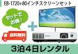 送料無料!プロジェクターとスクリーンセットレンタルEB-1720+80インチモバイルスクリーンセット(3泊4日レンタル)