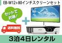 送料無料!プロジェクターとスクリーンセットレンタルEB-W12+80インチスクリーンセット(3泊4日レンタル)【fy16REN07】