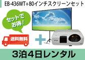 送料無料!プロジェクターとスクリーンセットレンタルEB-436WT+80インチスクリーンセット(3泊4日レンタル)【fy16REN07】