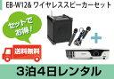 プロジェクターレンタルセットEB-W12&ワイヤレスマイク付スピーカーセット(3泊4日)【fy16REN07】
