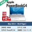 【中古】【送料無料・3ヶ月保証・中古Mac】Apple PowerBook G4 15インチ M9676J/A Mac OS X Tiger 10.4/HDD60GB/メモリ 2GB  同梱品(電源ケーブル・ACアダプタ付)