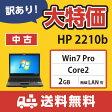 【中古パソコン】【訳あり・送料無料・3ヶ月保証】HP 2210b Windows7Pro/Core2Duo(1.80GHz)/メモリ1GB /液晶12.1インチ/80GB/DVDコンボ/無線LAN有/中古 パソコン