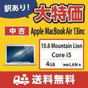 【送料無料・3ヶ月保証・中古Mac】訳ありApple MacBook Air 13インチ Mountain Lion 10.8 Core i5/128GB SSD/メモリ 4GB  同梱品(電源ケーブル・ACアダプタ・マウス)