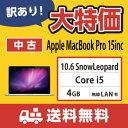 【中古】【送料無料・3ヶ月保証・中古Mac】Apple MacBook Pro 15インチ MC371J/A Mac OS X Snow Leopard 10.6/HDD500GB/メモリ 2GB  同梱品(電源ケーブル・ACアダプタ付)