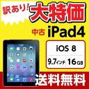 【中古】【送料無料・3ヶ月保証・中古 タブレットPC】中古iPad4 iOS8 WiFiモデルMD510J/A (第4世代)訳あり品・送料無料(ACアダプタ・Lightningケーブル付)