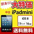 【中古】【送料無料・3ヶ月保証・中古 タブレットPC】中古 iPad mini WiFiモデル 16GB MD528J/A (第1世代)(iOS8)訳あり送料無料 (電源アダプタ・Lightningケーブル付)