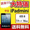 【中古】【送料無料・3ヶ月保証・中古 タブレットPC】中古 iPad mini WiFiモデル 16GB MD528J/A (第1世代)(iOS8)訳あり送料無料 (電源アダプタ・Lightningケ