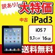 【中古】【送料無料・3ヶ月保証・中古 タブレットPC】中古iPad3 iOS7 WiFiモデルMC705J/A (第3世代)訳あり品・送料無料(ACアダプタ・Dockコネクタ付)