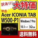 【送料無料・3ヶ月保証・中古 タブレットPC】訳あり Acer ICONIA TAB W500-P1 AW-02 Win7