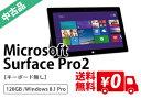 �y���Áz�y���������E3�����ۏE���Ã^�u���b�gPC�zMicrosoft Surface Pro2/Windows 8.1 Pro (64bit)/Core i5/128GB SSD