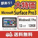 【送料無料・中古タブレットPC】訳あり Microsoft Surface Pro3 / Windows 8.1 Pro (64bit)(キーボード無し)/ Core i5 / 128GB SSD