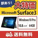 【送料無料・中古タブレットPC】訳あり Microsoft Surface 3 / Windows 10 Pro (64bit)(キーボード無し)/ Atom / 64GB