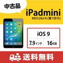 【ipadmini中古】【送料無料・3ヶ月保証・中古 タブレットPC】 iPad mini 中古 WiFiモデル 16GB MD528J/A (第1世代)(iOS9)送料無料 (電源アダプタ・Lightningケーブル付)