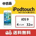 【中古】【送料無料・3ヶ月保証・中古 タブレットPC】中古 iPodtouch 第5世代 (iOS9 ...