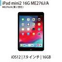 【数量限定】【送料無料・3ヶ月保証・中古タブレットPC】iPad mini2 16GB ME276J/A 7.9型