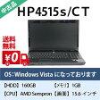 【中古パソコン】【送料無料・3ヶ月保証】HP 4515s/CT Windows Vista Business/AMD Sempron プロセッサ(2.1Ghz)/メモリ1GB/液晶15.6インチ/HDD160GB/中古 パソコン