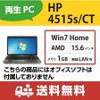 【中古パソコン】【送料無料・3ヶ月保証・再生PC】HP 4515s/CT Windows7Home/AMD Sempron プロセッサ(2.1Ghz)/メモリ1GB/液晶15.6インチ/HDD160GB/中古 パソコン