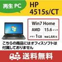 【中古パソコン】【送料無料・3ヶ月保証・再生PC】HP 4515s/CT Windows7Home/AMD Sempron プロセッサ(2.1Ghz)/メモリ1GB/液晶15.6イン..