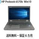 【中古パソコン英語版】Windows10/Corei5【送料無料・6ヶ月保証・中古PC】HP Probook 6570b(2.6GHz)/メモリ4GB/液晶15.6インチワイド..