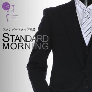 モーニング レンタル スタンダード モーニングコート フォーマル アームバ